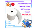 thermal-paper-8080mm-50-small-0