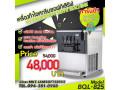 bql-825-48000-small-0