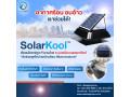 solar-kool-small-1