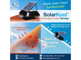 พัดลมโซลาร์คูล Solar Kool พัดลมดูดความร้อนสำหรับหลังคาบ้าน ระบบโซลาร์เซลล์